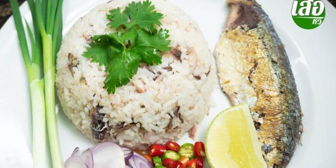 วิธีทำข้าวคลุกปลาทูทอด สูตรโบราณ