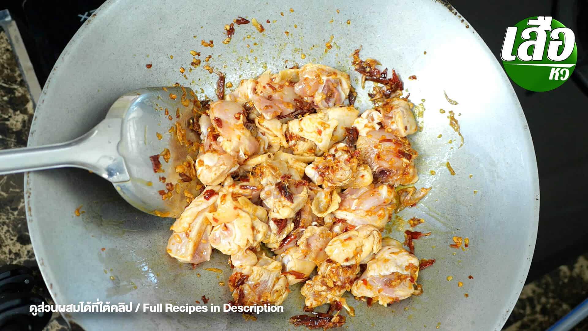 วิธีการผัดไก่ผัดพริกแห้ง