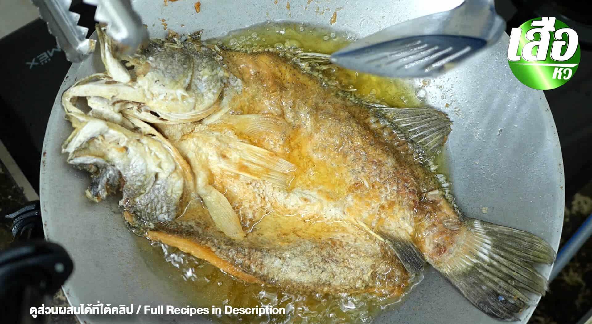 ทอดปลากระพงไม่ให้ติดกระทะ