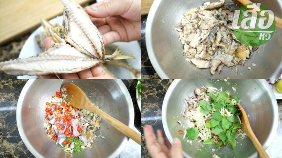 วิธีการทำยำปลาทูให้อร่อย