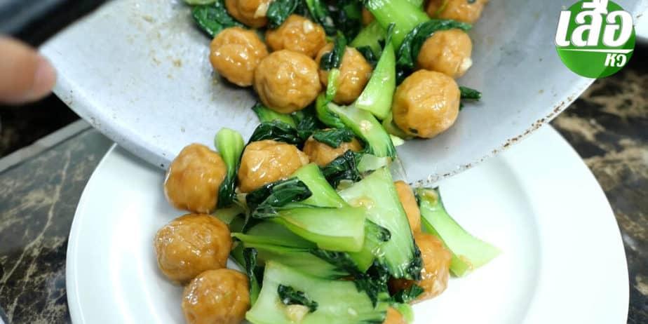 ลูกชิ้นกุ้งผัดผักกวางตุ้งไต้หวัน