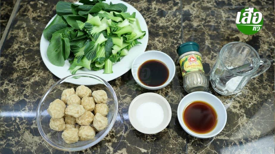 ส่วนผสมทำลูกชิ้นกุ้งผัดผักกวางตุ้งไต้หวัน